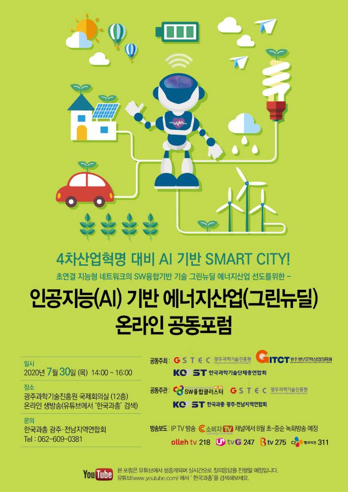 한국과총 광주·전남지역연합회는 30일 오후 2~4시까지 2시간동안 AI 기반 에너지산업(그린뉴딜) 온·오프라인 포럼을 개최한다. 행사 포스터.