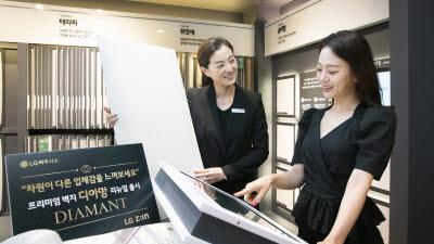LG하우시스, 프리미엄 벽지 디아망 리뉴얼 제품 출시