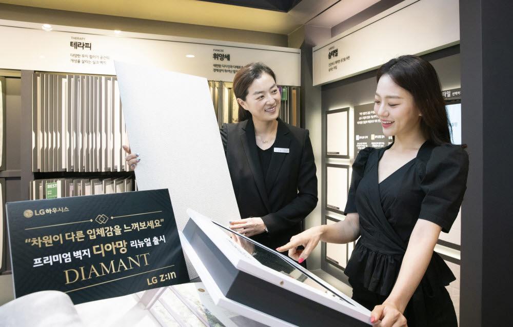 LG하우시스가 프리미엄 벽지 LG Z:IN 벽지 디아망 리뉴얼 제품을 출시했다. 모델들이 디아망 벽지를 소개하고 있다. <사진: LG하우시스>