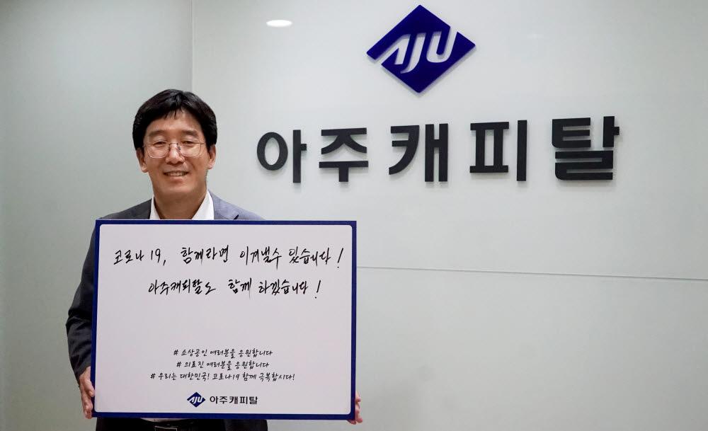 박춘원 아주캐피탈 대표가 코로나19 극복을 위한 희망 캠페인 릴레이에 동참했다.