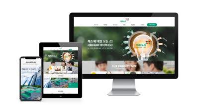 서울에프엔비, 모바일 이용고객 대응 위해 공식 홈페이지 리뉴얼 오픈