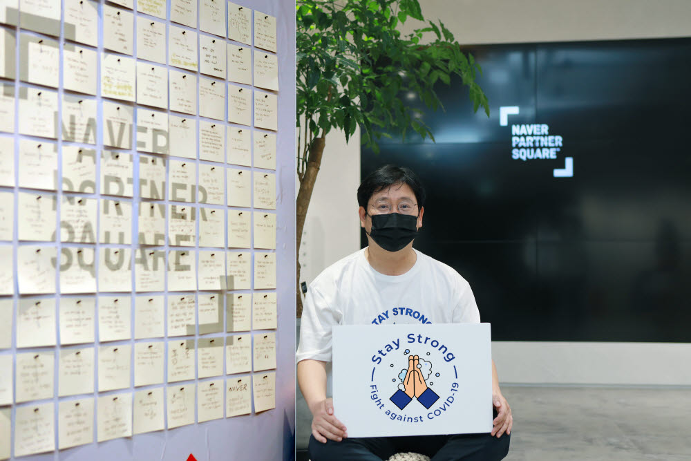 최인혁 네이버파이낸셜 대표가 네이버의 SME 지원 공간인 파트너스퀘어 종로에서 스테이 스트롱 캠페인에 참여했다.