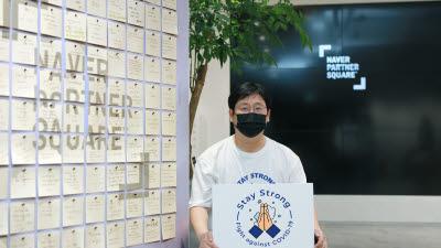 최인혁 네이버파이낸셜 대표, 코로나19 극복 '스테이 스트롱' 캠페인 참여