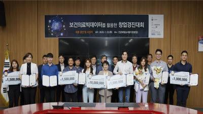 보건의료빅데이터 활용 창업경진대회 우수팀 14개 선정