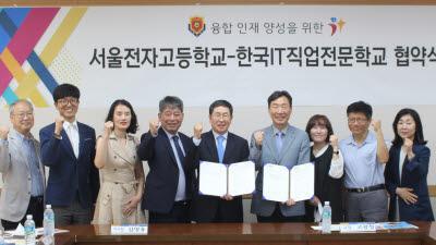 한국IT직업전문학교, 서울전자고등학교와 '융합인재 양성' MOU 체결