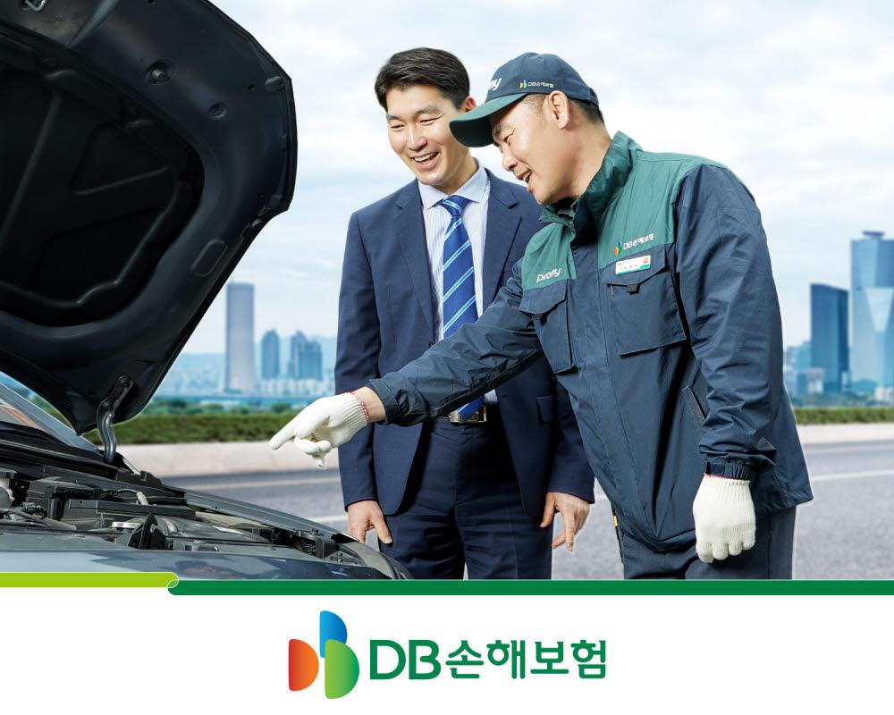 DB손보, 휴가철 '차량 무상점검서비스' 실시