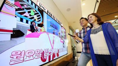 U+tv, 중년층 고객 대상 신규 채널 5개 선보여