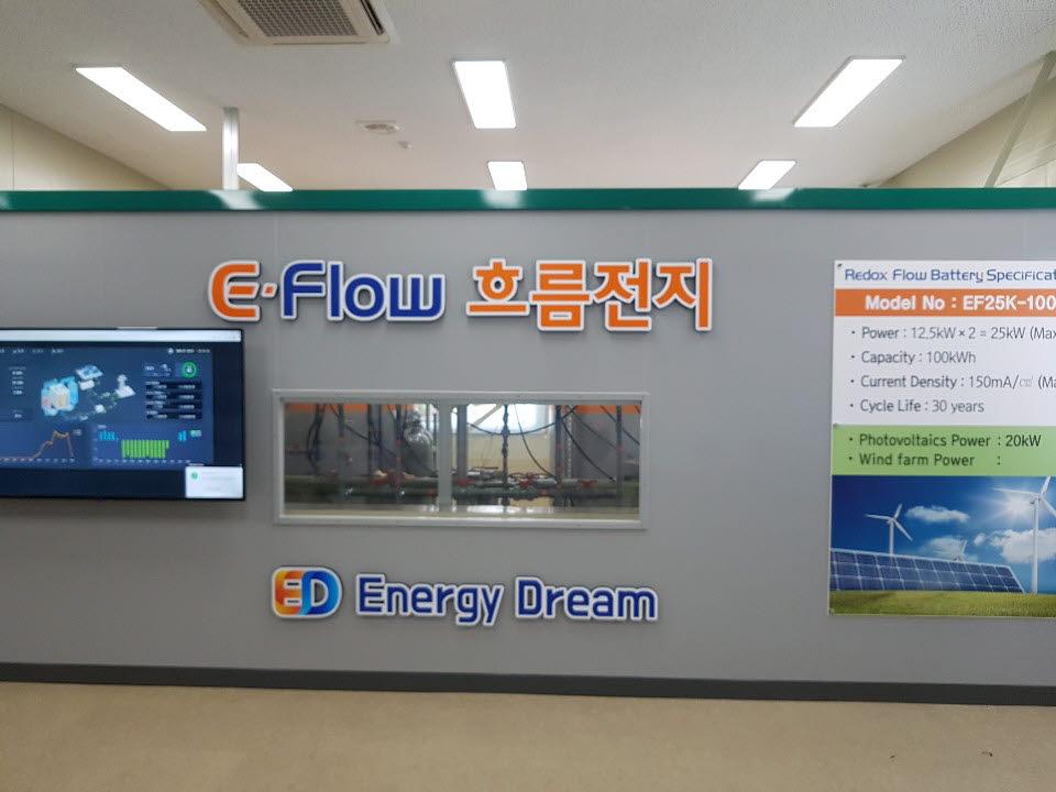 에너지와공조가 구축한 다목적용 흐름전지 실증센터 내부.