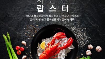 LF푸드, 모바일 커머스 '그립' 박성광과 '해산물 기획전' 진행