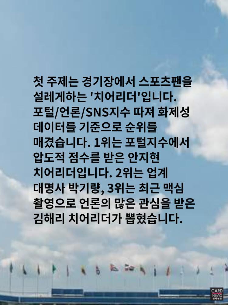 [카드뉴스]경기장에서 스포츠팬 설레게 하는 '치어리더'