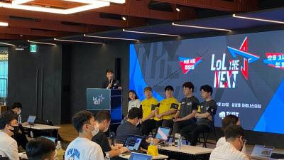 라이엇게임즈 코리아, 국내 최초 게임 서바이벌 오디션 프로그램 제작