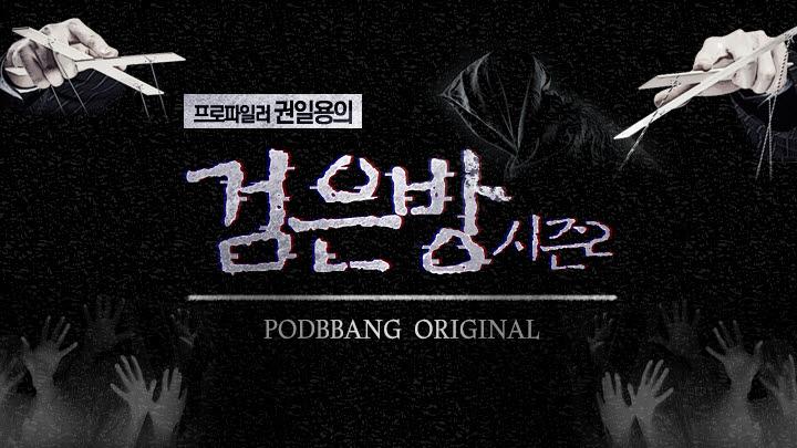 팟빵, 사이비 종교단체 살인사건 추적 '검은방 시즌2' 론칭
