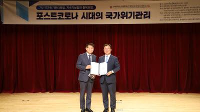특구재단, 2020년 국가위기관리포럼 공동개최...코로나19 극복 담론의 장 마련