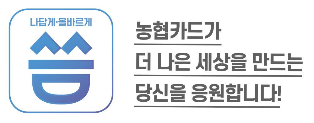 NH농협카드, 경기 부천 '오빠초밥' 착한가맹점 3호점 선정