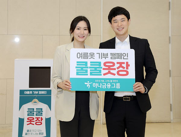 하나금융그룹, 여름옷 기부 캠페인 '쿨쿨옷장' 실시