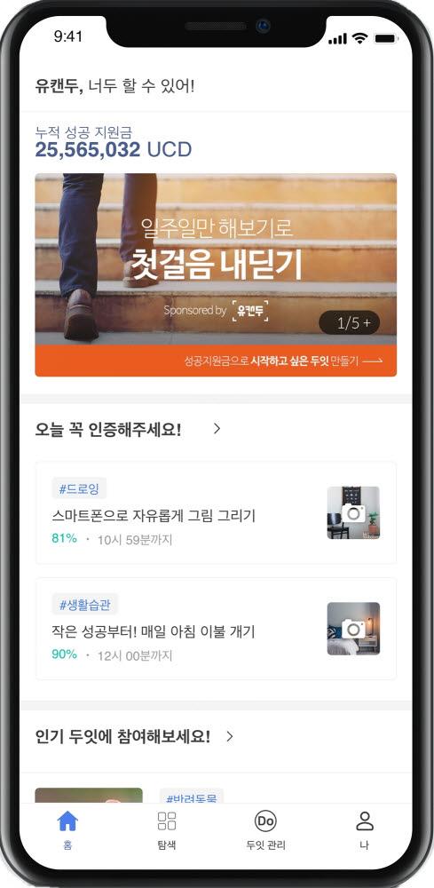 야나두, 목표달성 돕는 동기부여 플랫폼 '유캔두' 출시