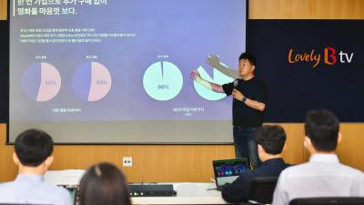 SK브로드밴드, Btv 영화 1만여편 무제한 월정액 '오션' 제공
