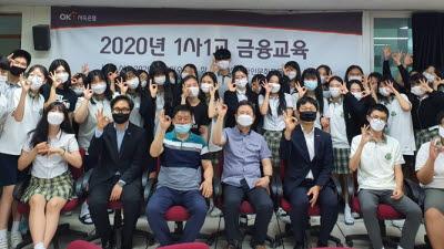 OK저축銀, 안산디자인문화고등학교 '1사1교 금융교육' 진행
