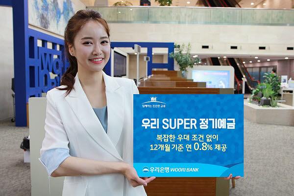 우리은행, '우리 SUPER 정기예금' 출시