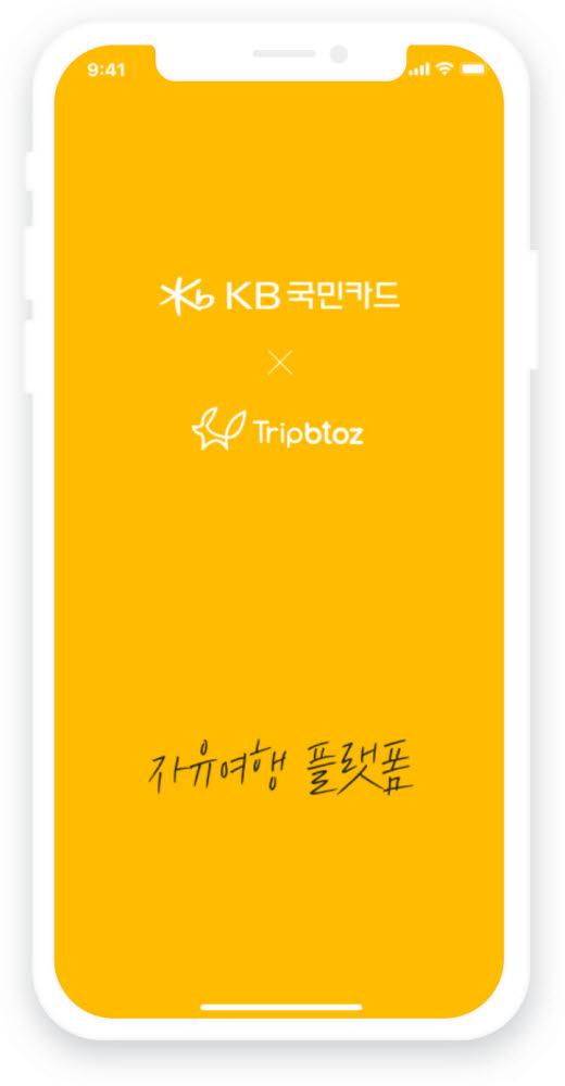 KB국민카드, 동영상 기반 자유여행 플랫폼 'TTBB' 론칭