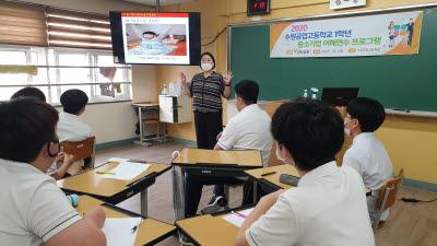 전자신문, '2020년 수원공업고 대상 중소기업 이해연수 교육' 실시