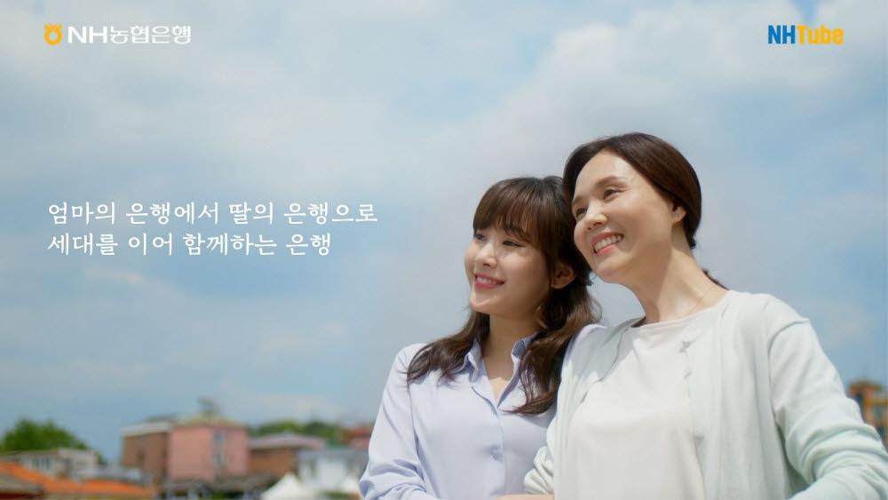 NH농협은행, SNS 홍보 영상 공개