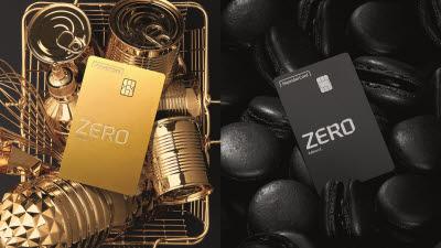 현대카드, 골드·블랙 디자인 담은 한정판 '제로 에디션2' 출시