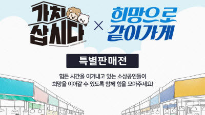 신한금융그룹, '가치삽시다 희망으로 같이가게' 소상공인 온라인마켓 입점
