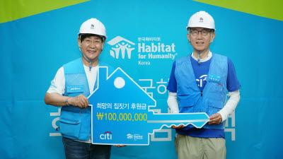 한국씨티은행, 해비타트 봉사활동 참가