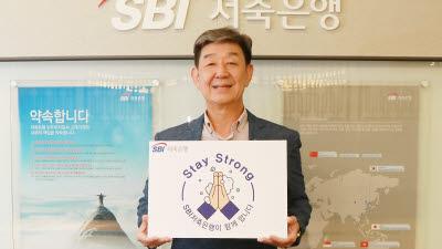 임진구 SBI저축은행 대표, '스테이 스트롱' 캠페인 동참