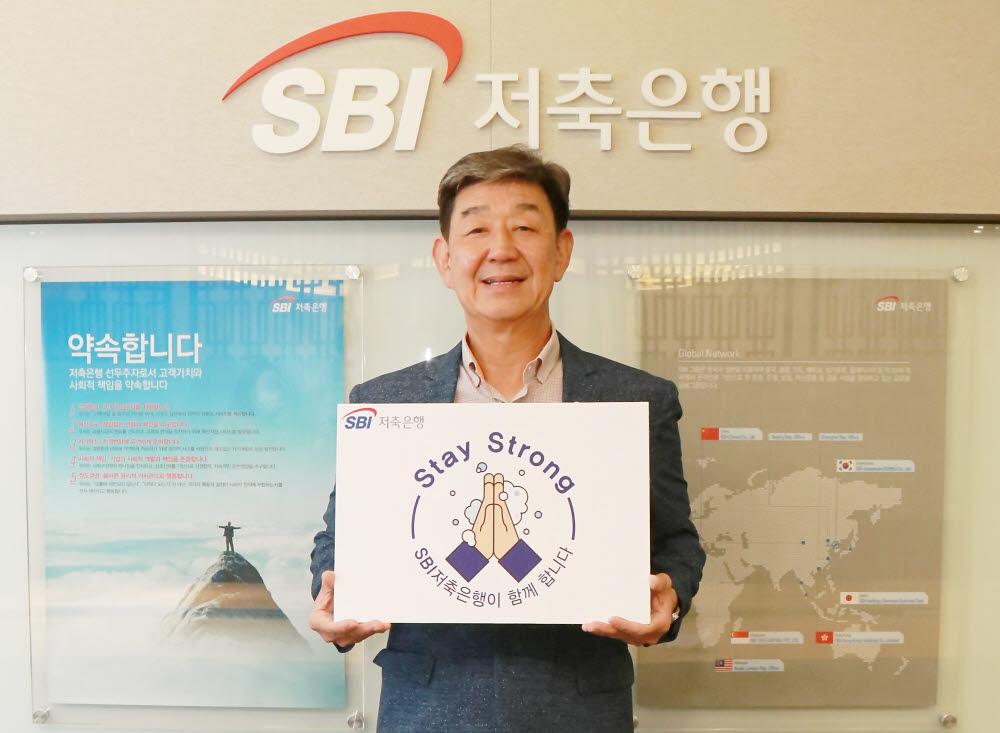 임진구 SBI저축은행 대표이사가 코로나19 극복과 조기 종식을 응원하는 스테이 스트롱 캠페인에 참여했다.