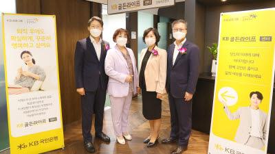 KB국민은행, 서울·부산·광주서 'KB골든라이프센터' 오픈