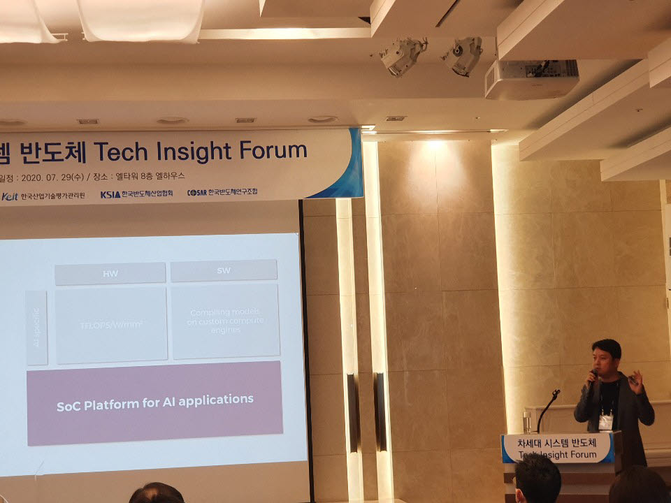 조명현 세미파이브 대표가 29일 양재 엘타워에서 열린 차세대 시스템 반도체 테크 인사이트 포럼에서 발표하고 있다.