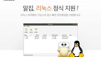 """이스트소프트, '알집' 리눅스 버전 출시…""""개방형 OS 지원"""""""