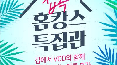 케이블TV, '집콕 홈캉스 VoD 특집관' 제공