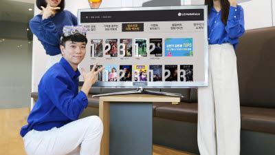 LG헬로비전, 상반기 인기 영화 VoD 할인 프로모션
