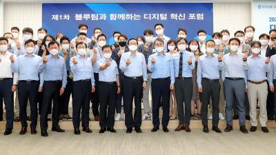 우리금융, '블루팀과 함께하는 디지털 혁신 포럼' 개최