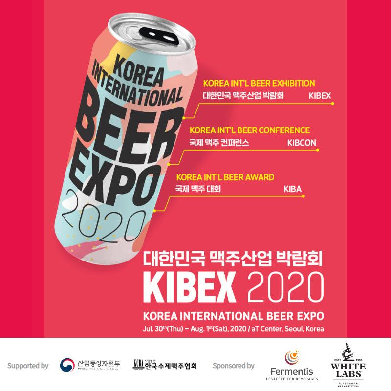 '대한민국 맥주산업 박람회 2020' 개막