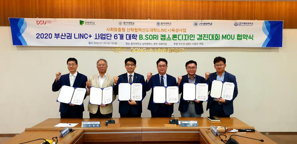 부산권 6개 LINC+사업단은 지역사회 문제 해결형 캡스톤디자인 프로젝트를 공동 추진한다.