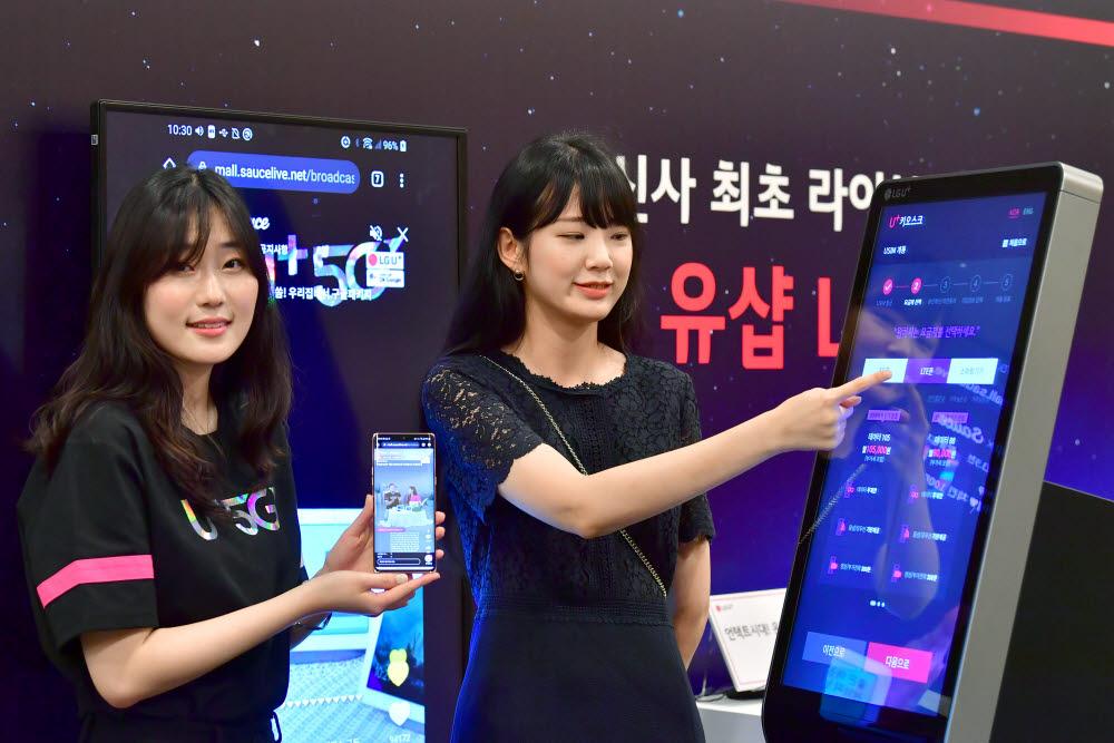 LG유플러스는 30일 서울 용산사옥에서 언택트시대 디지털채널 혁신방향 발표 기자간담회 후 U+키오스크 신규 서비스를 공개했다. 박지호기자 jihopress@etnews.com