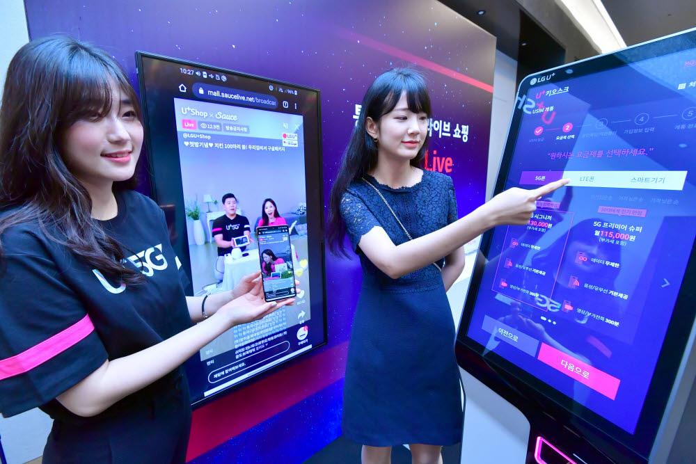 U+키오스크는 고객이 직접 신용카드와 휴대폰 문자인증 후 유심개통과 간단한 CS처리를 할 수 있는 새로운 유통채널이다. 박지호기자 jihopress@etnews.com