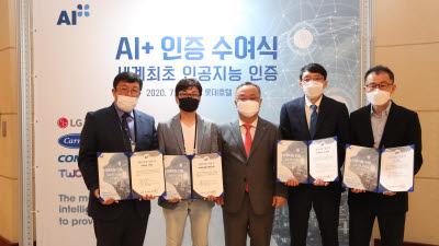 """표준협회, 세계 최초 인공지능 인증 'AI+' 수여…""""포스트 코로나 시대 큰 역할"""""""