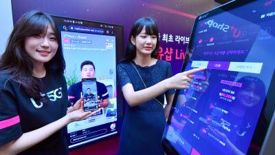 LG유플러스, 언택트시대 온라인채널 고객경험 혁신