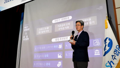 Sh수협은행, 하반기 전국영업점장 경영전략회의 개최