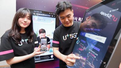 [1분뉴스]LG유플러스, 키오스크·온라인 쇼핑으로 비대면 유통채널 강화