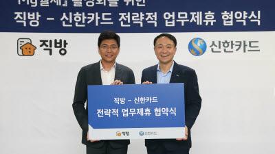 신한카드, 부동산 플랫폼 '직방'과 전략적 MOU 체결