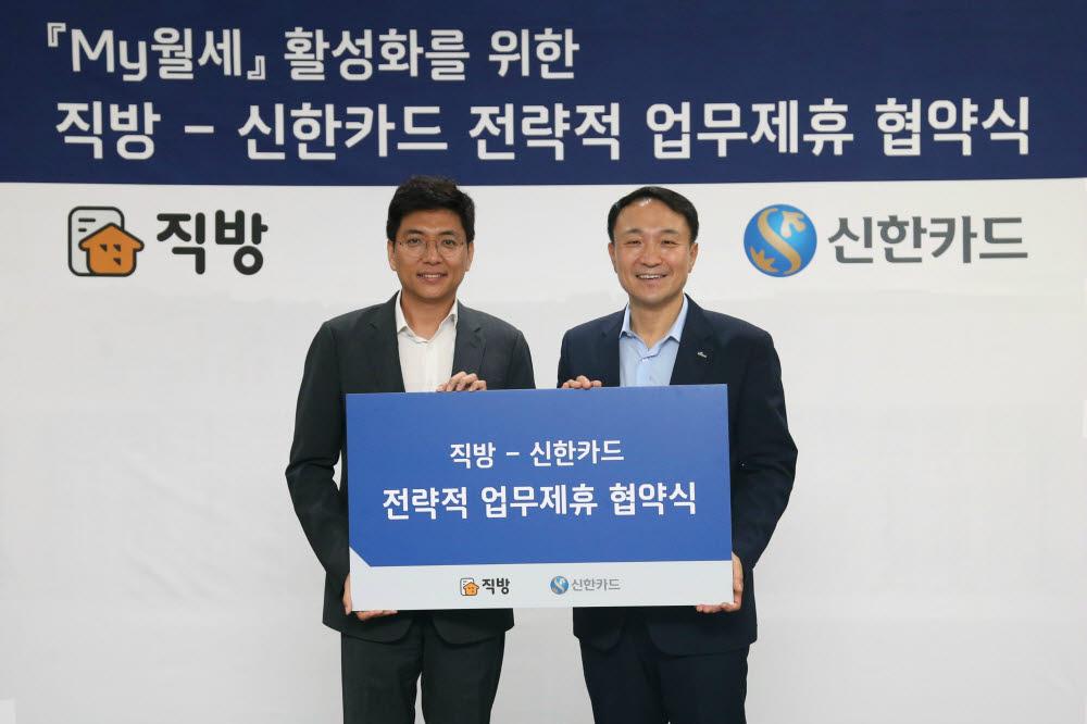 문동권 신한카드 경영기획그룹장(오른쪽)과 안성우 직방 대표가 직방-신한카드 전략적 업무제휴 협약식을 마치고 기념촬영했다.