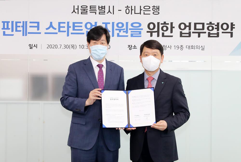 김의승 경제정책실장(좌), 염정호 하나은행 미래금융그룹장(우) 사진=서울시