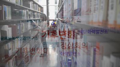 국회도서관 'AI 비서관'으로 지능형 입법 지원