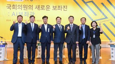 전자신문사·국회도서관·서울대 AI보좌관 포럼